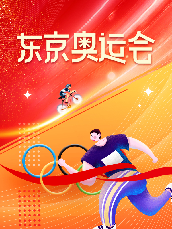 【开奖】【东京奥运会】参与分享奥运会相关内容,为自己喜欢的奥运健儿们加油,抽欧舒丹盲盒哟!
