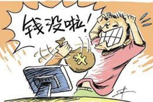 网上购物要警惕,卡不慎被盗刷要及时冻结!