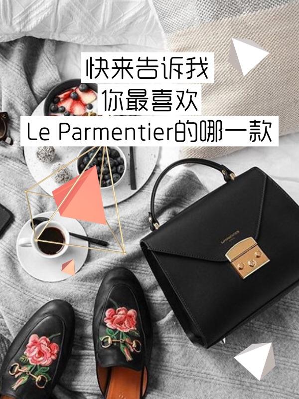 种草福利 最近爆红的Le Parmentier,你喜欢哪款?