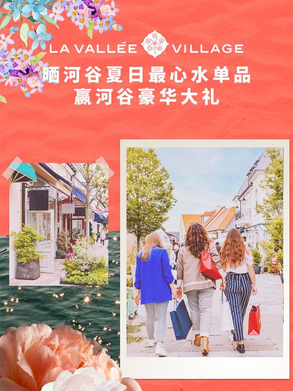 【开奖】晒最心水的河谷夏日绝美单品!26份精美礼物🎁 拿不停!