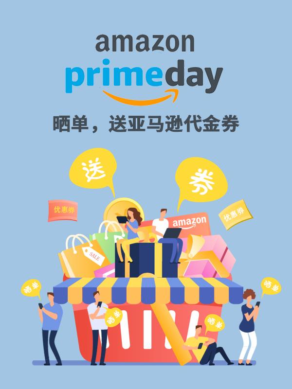 【开奖】【Prime Day】亚马逊Prime Day的晒单抽奖咯!第一名40欧代金券!真金白银!