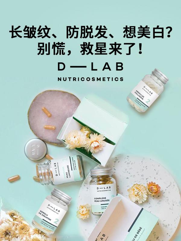 【众测】D-Lab邀你体验吃进身体的美丽!