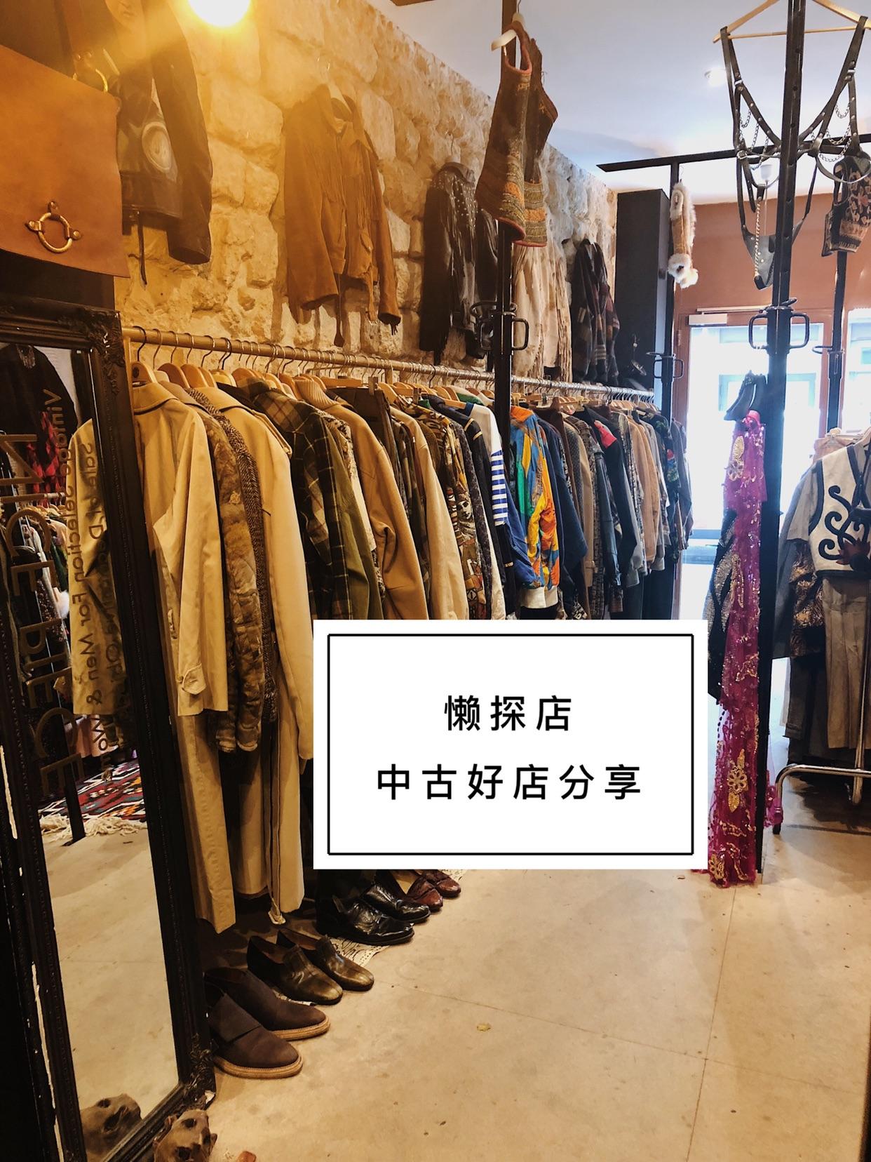 懒探店#Vintage好店第二趴✨大推荐!