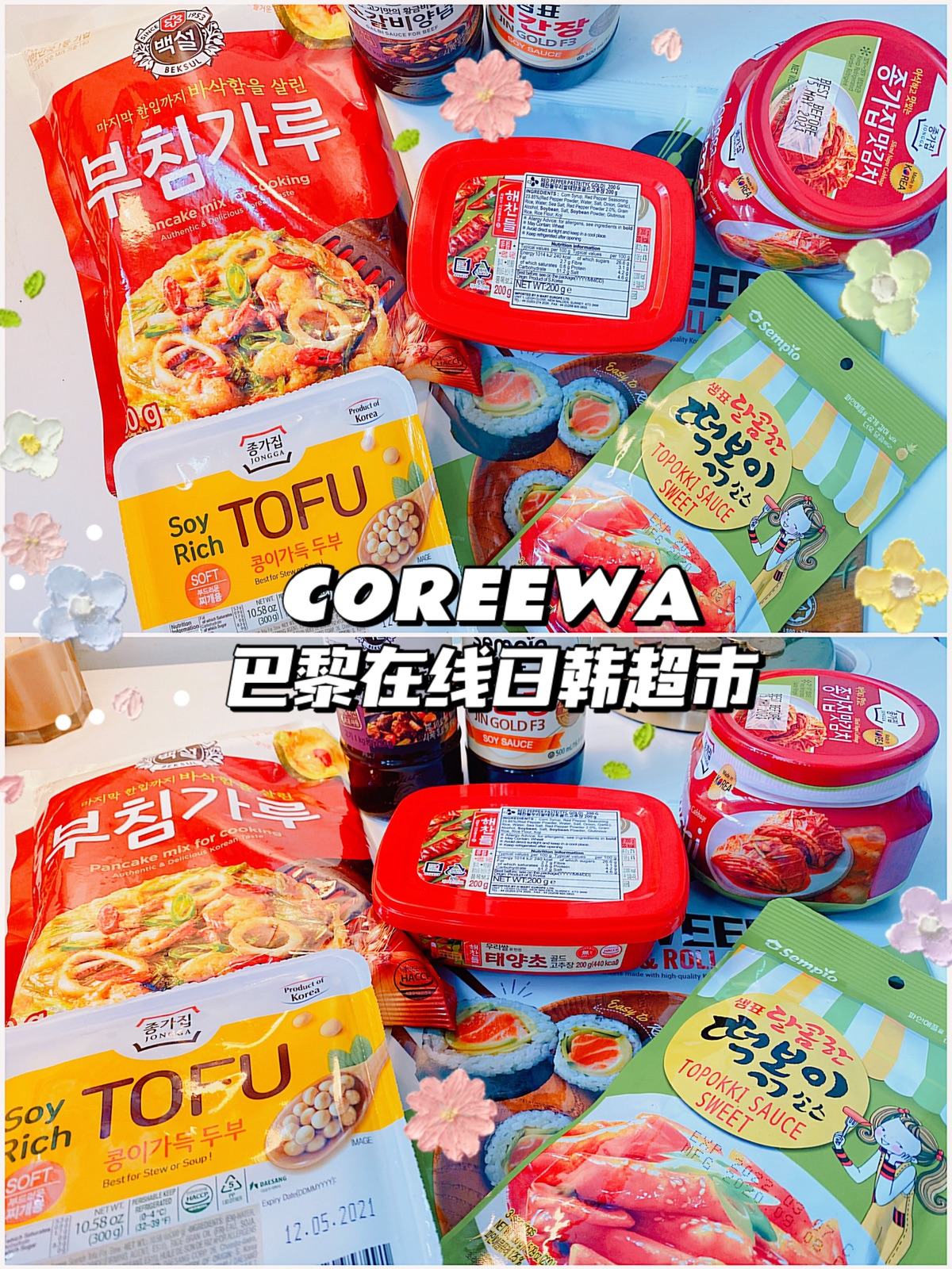 COREEWA 巴黎在线日韩超市🥳