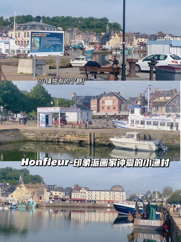 印象派画家钟爱的艺术小渔港-Honfleur