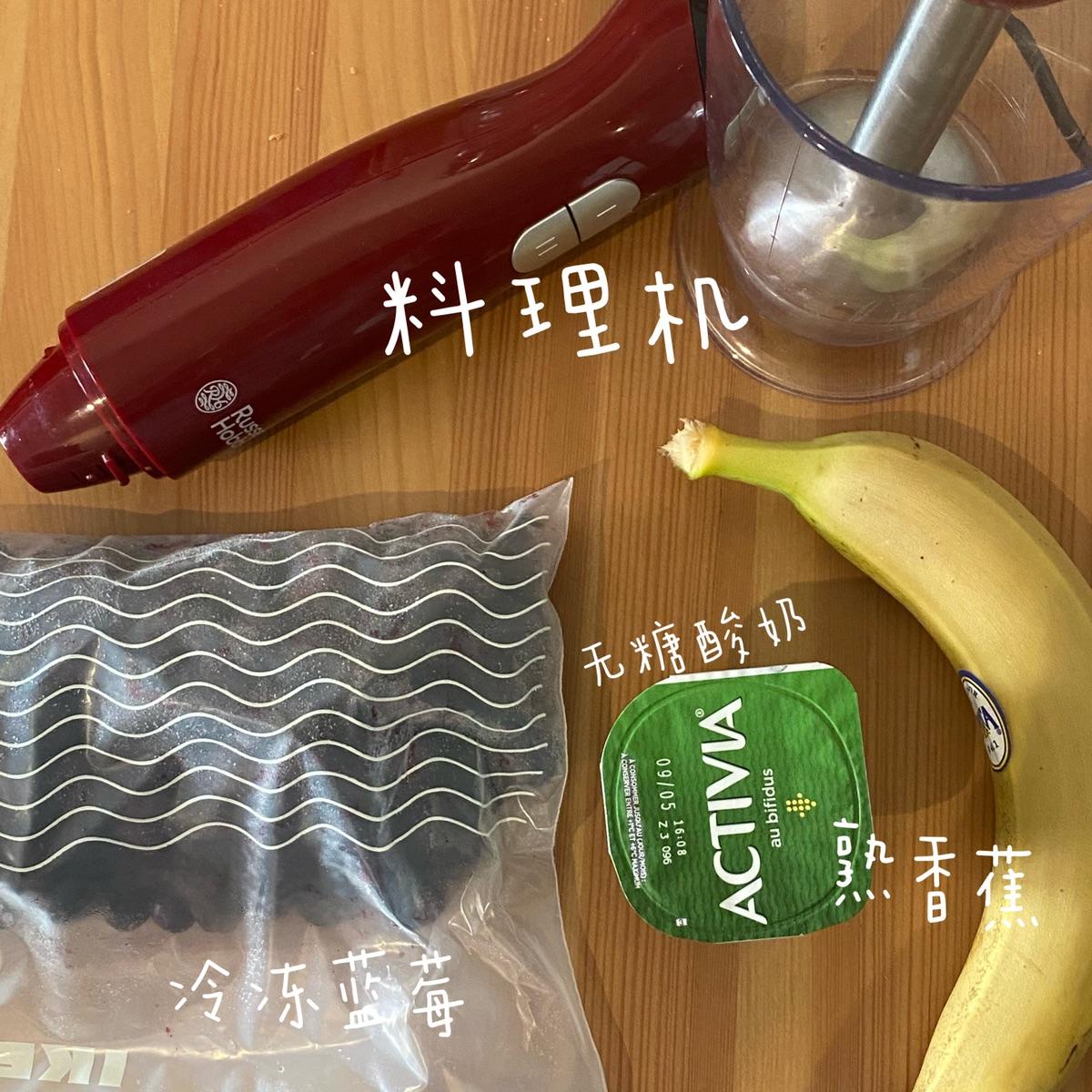 蓝莓香蕉酸奶冰沙