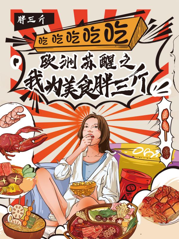 【🍜餐厅推荐】5.19解封日,吃着🥘火锅唱着歌🎵!