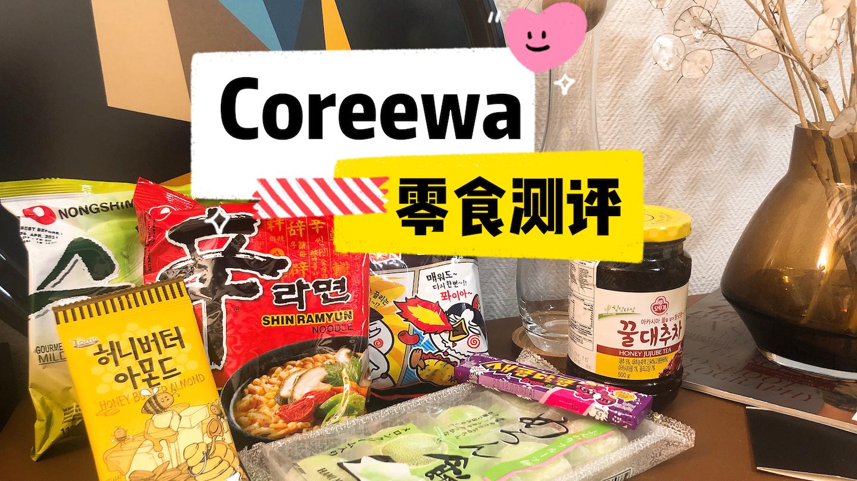 CoreewaXEcentime|零食测评