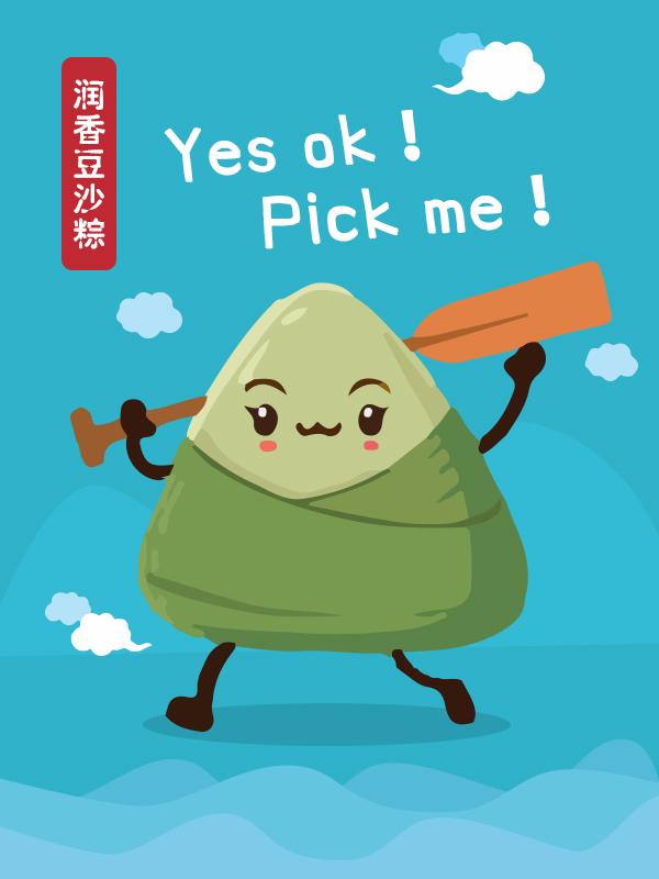 端午节马上就要来了!这个周五不仅有乘风破浪的姐姐还有垂涎欲滴的粽粽等你pick!