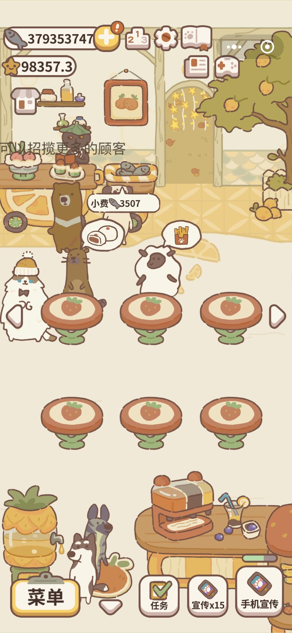 动物餐厅|最近在玩的可爱嘻嘻的微信小游戏