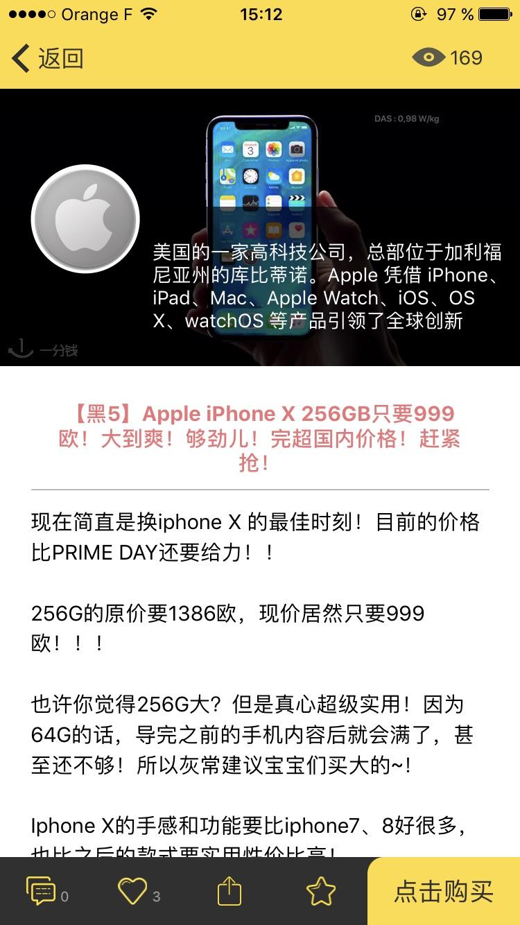 求霸道总裁包养一个IPhone X