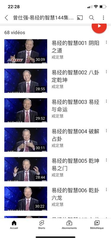 好视频分享 易经的智慧
