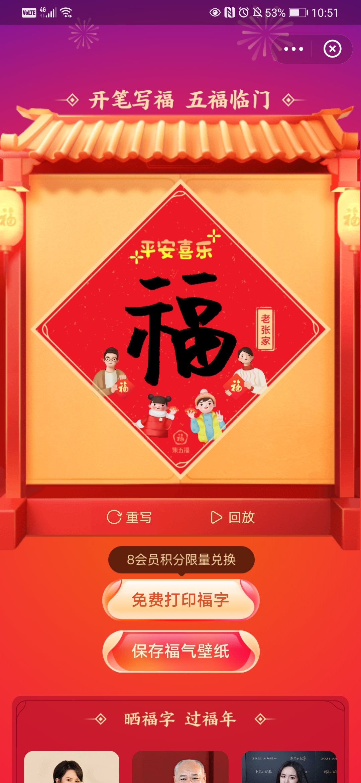 Zfb-写个福字迎新春