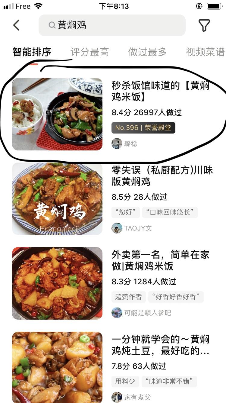 本精神山东人来分享山东美食【黄焖jimmy饭】