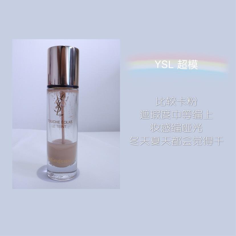 干皮粉底分享/YSL 3款粉底液+阿玛尼
