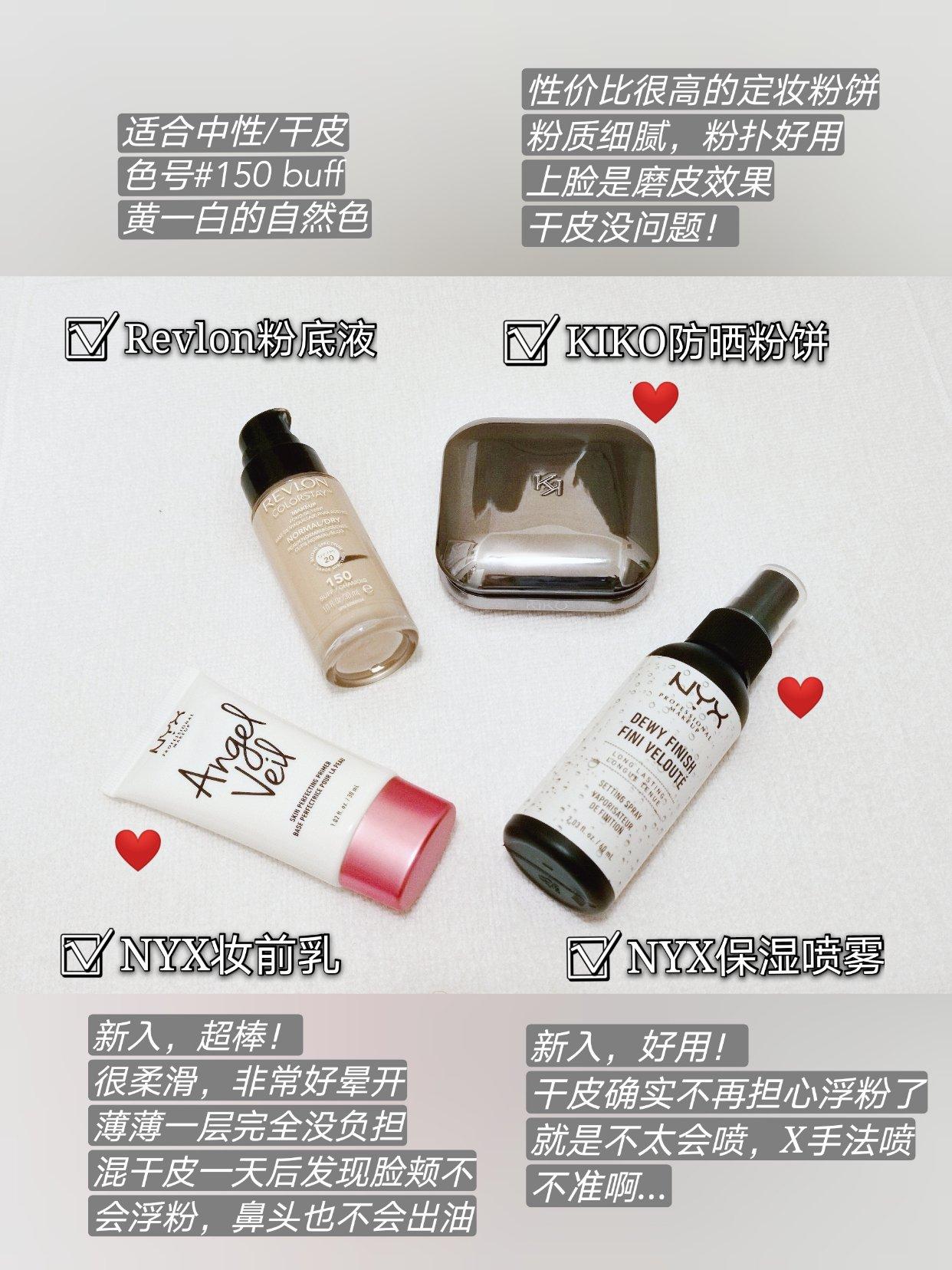 [化妆小白要进阶] 第一次拿新入的彩妆练手