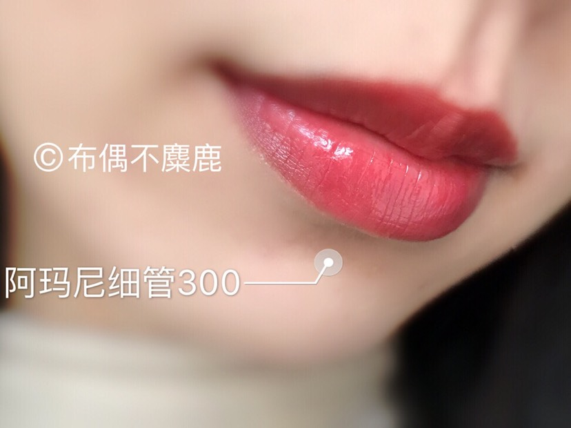阿玛尼细管唇膏300#