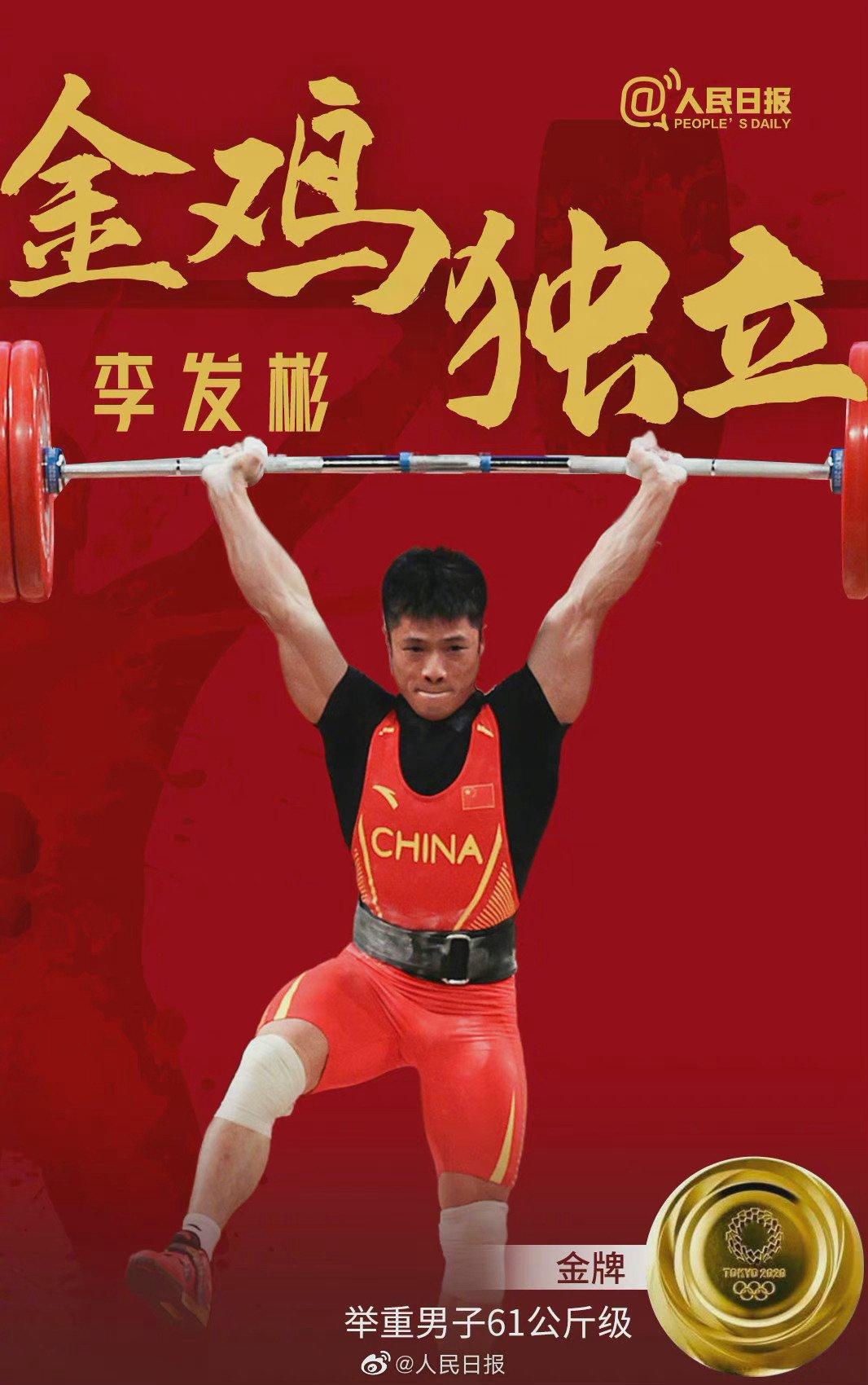 东京奥运会的举重梦之队