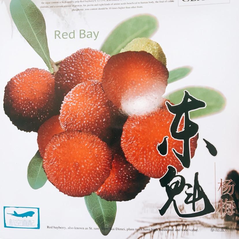 甜甜的荔枝 + 超好吃的杨梅