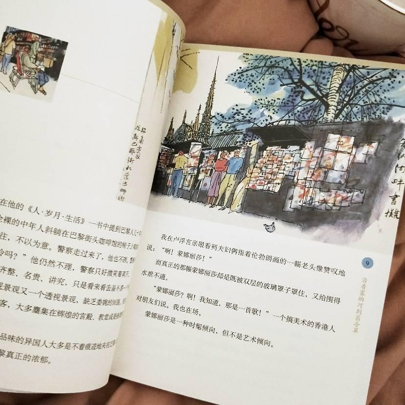 本月书单分享 《沿着塞纳河到翡冷翠》