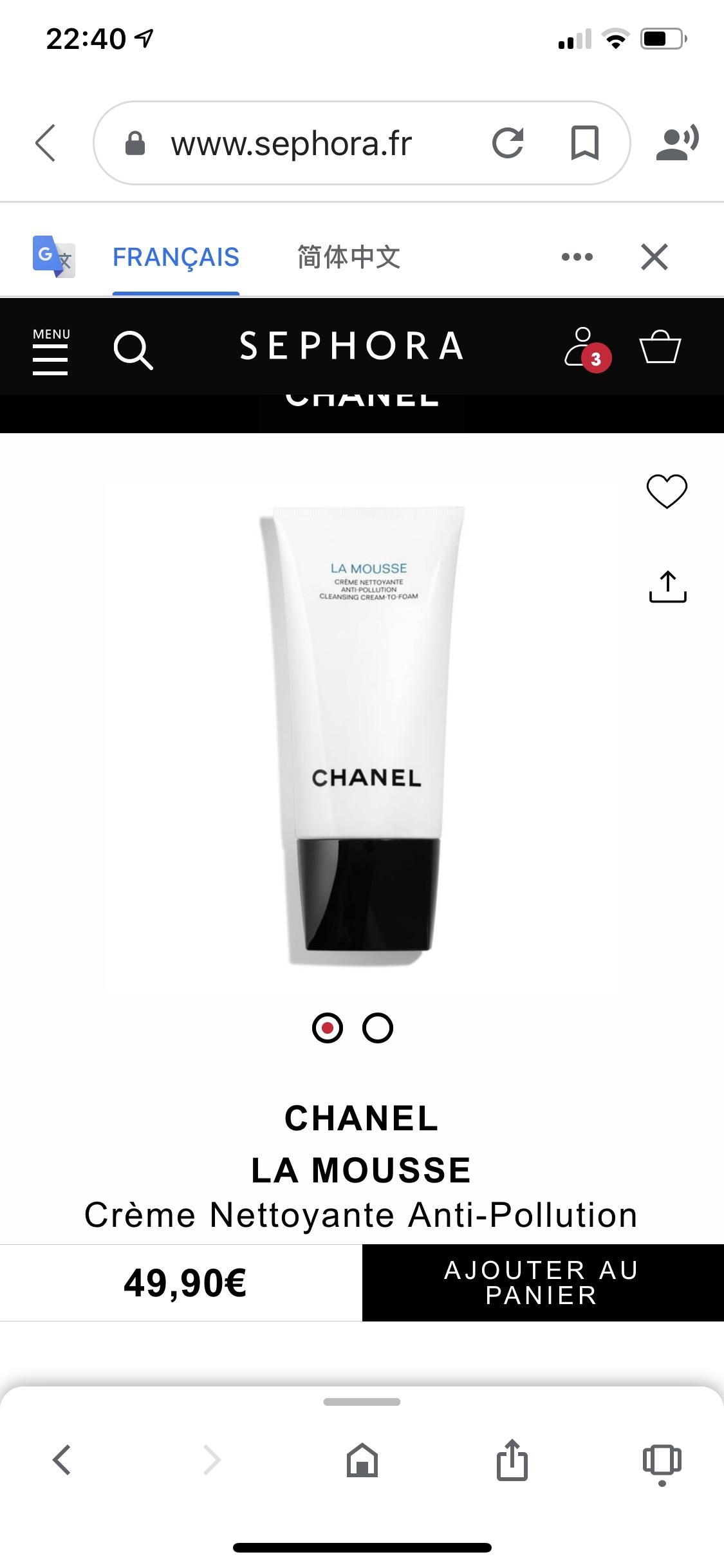 夏奈尔洗面奶的价格