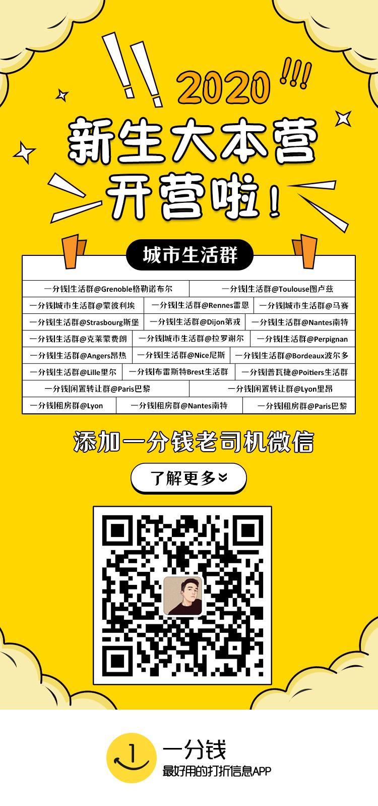 【开奖】2020新生看这里!!💰200欧前辈分享津贴💰花落谁家!