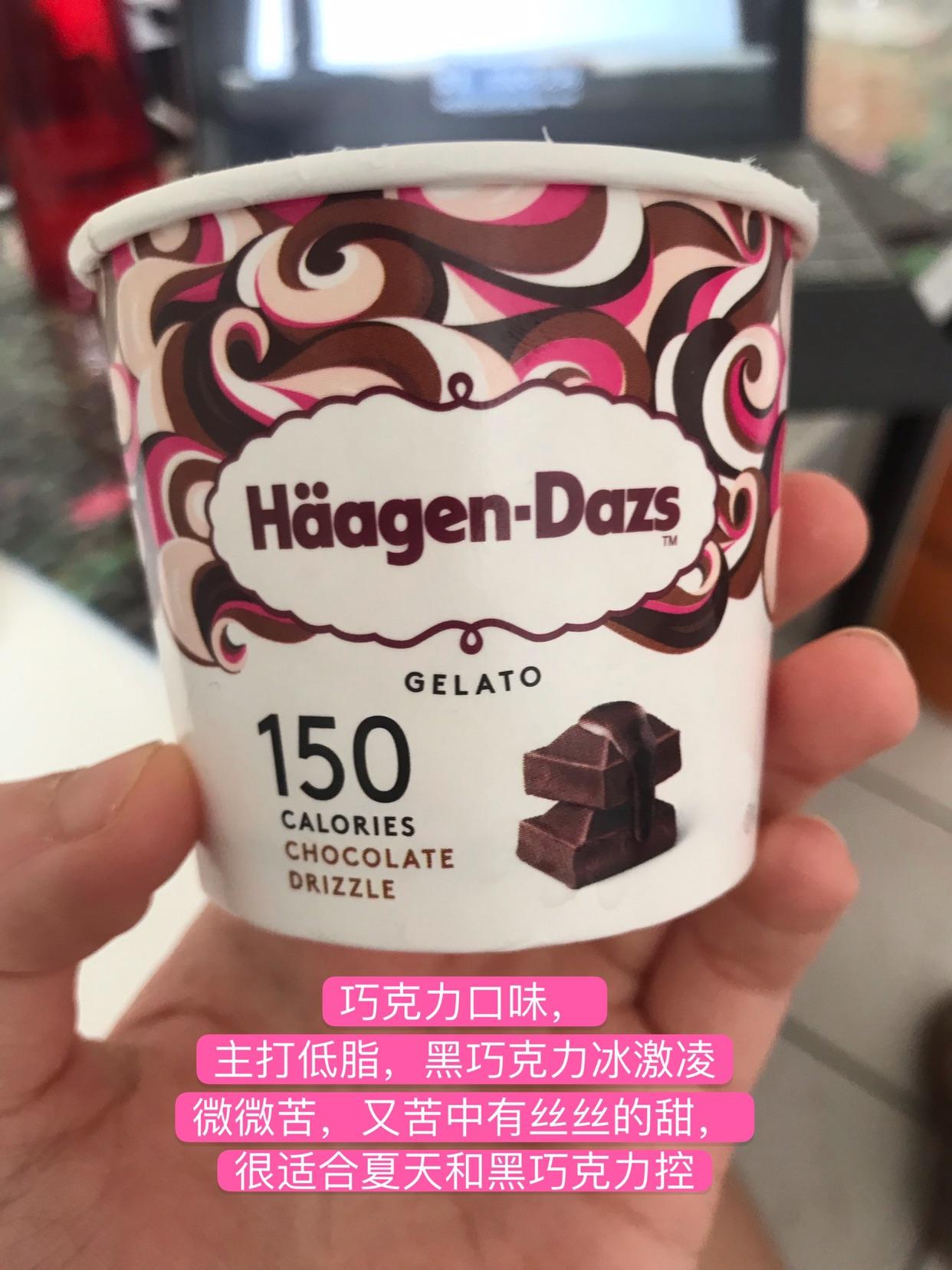 近期冰激凌不完全小结➡️【哈根达斯】