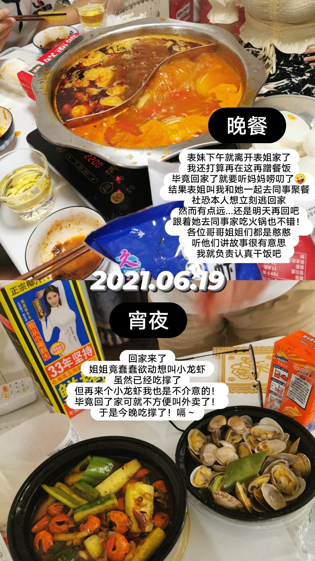 美食打卡:Day169-170
