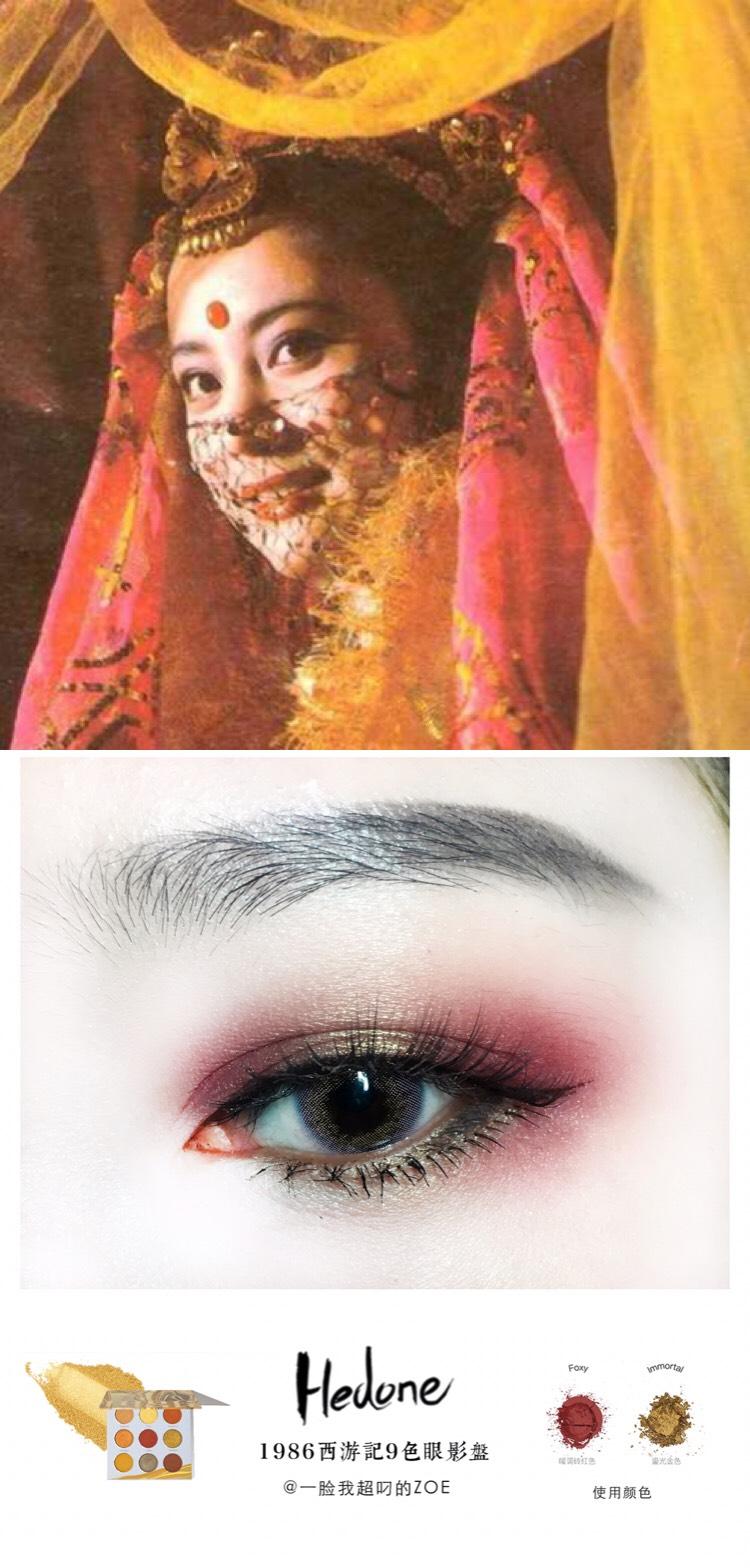 HEDONE 1986西游记9色眼影 一个妆对一个妖