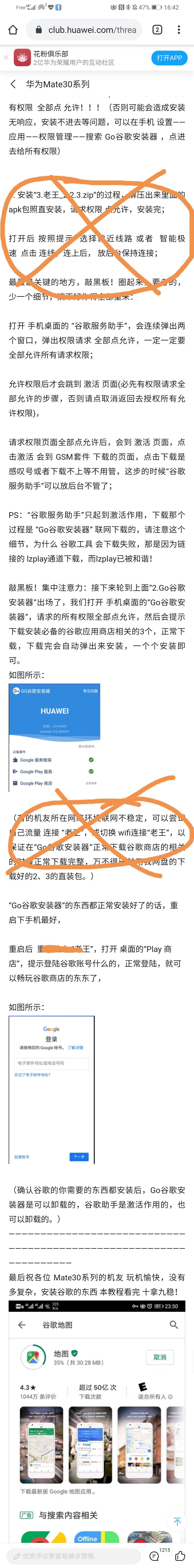 新手机到啦,实操mate30pro 谷歌框架可用!!