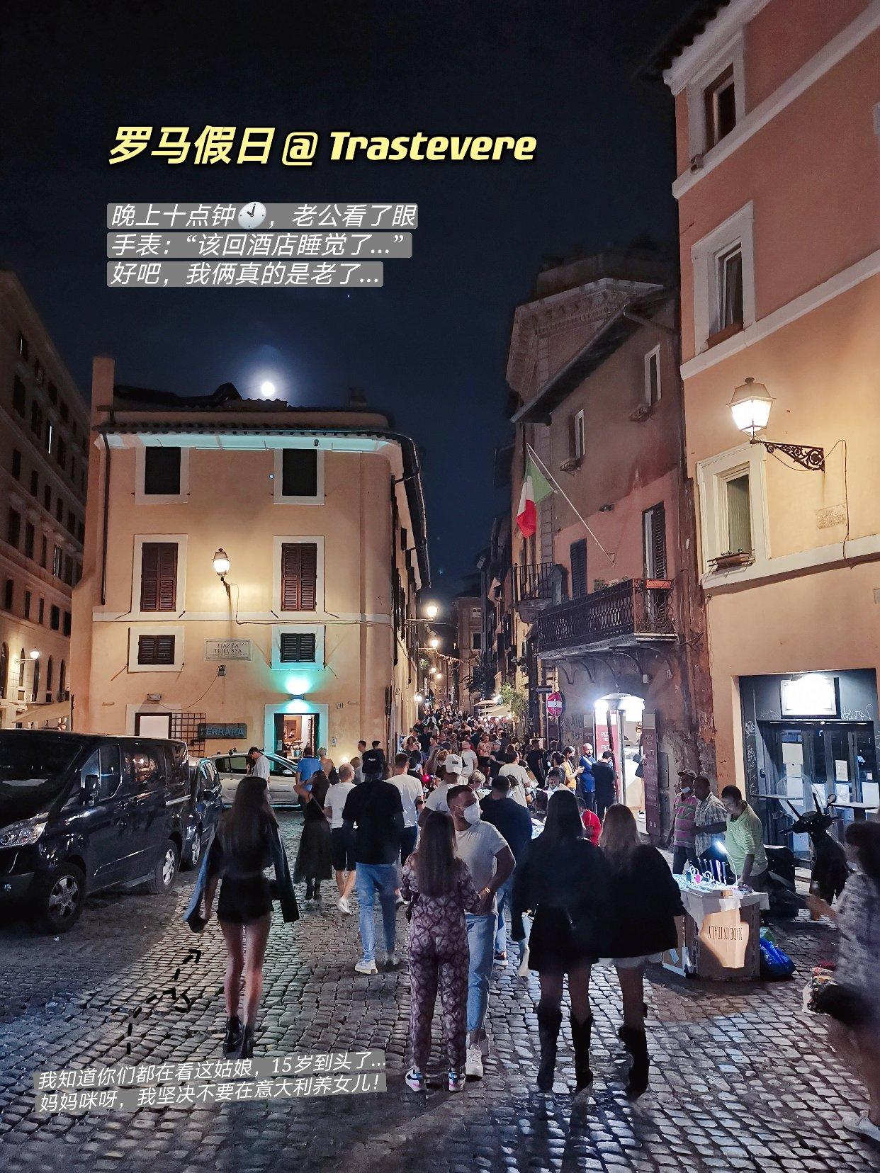 2021年9月18日,星期六,🇮🇹罗马/下。