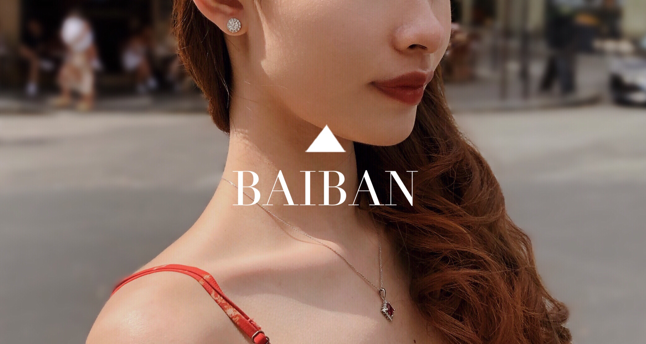 【Baiban】性价比超高的首饰!!来晒单啦~