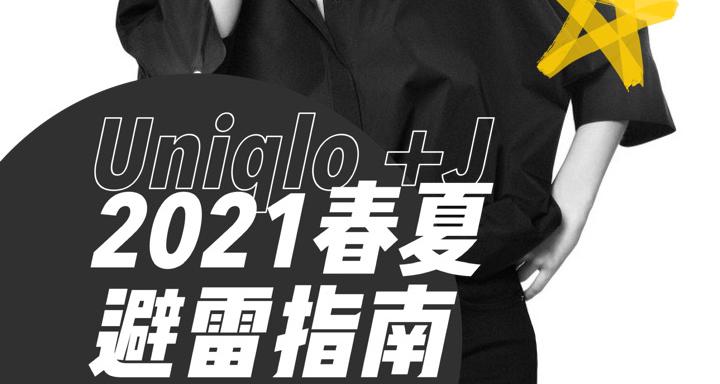 #优衣库+J2021春夏避雷拔草|Jil阿姨的少女心