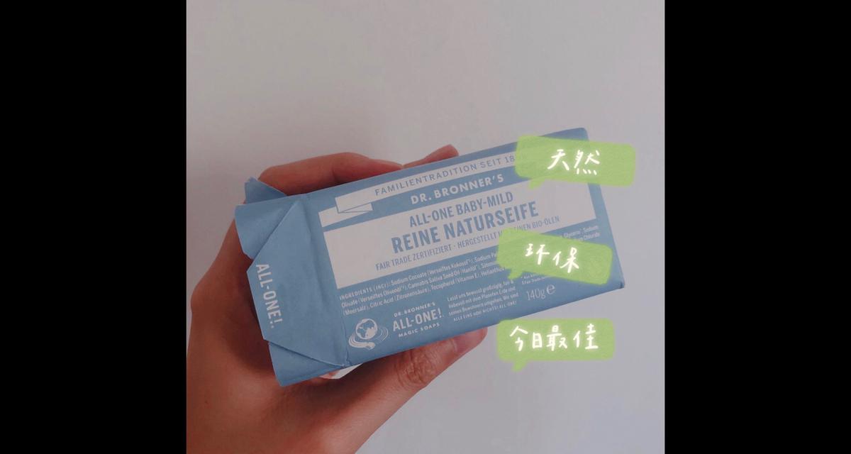 Dr.Bronner's万能皂|zero waste