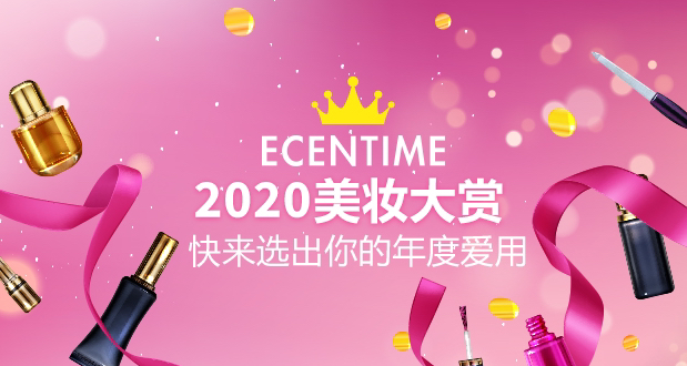 ECENTIME2020美妆大赏榜单新鲜出炉!