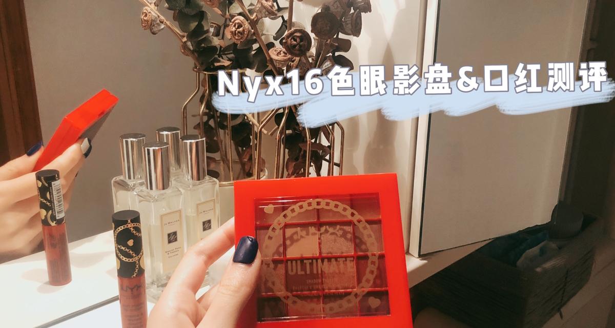 NYX彩妆测评 吐槽&推荐