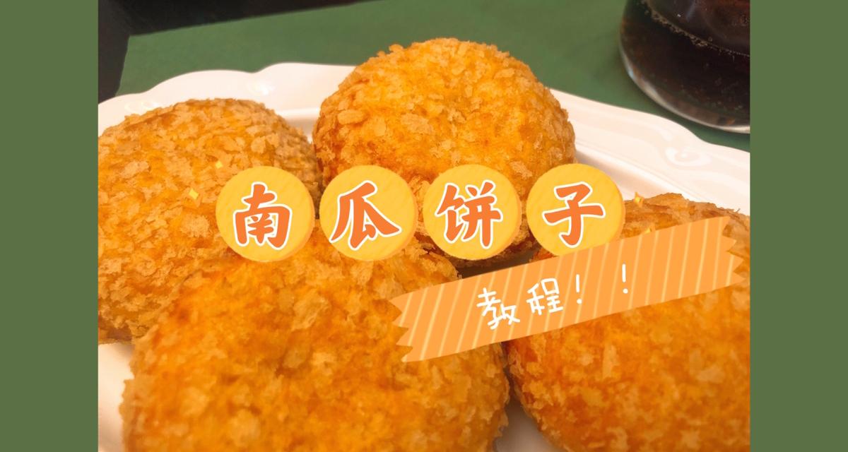 甜甜的空气炸锅南瓜饼教程来啦!
